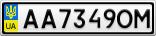 Номерной знак - AA7349OM