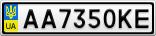 Номерной знак - AA7350KE