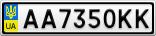 Номерной знак - AA7350KK