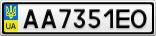Номерной знак - AA7351EO