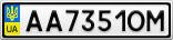 Номерной знак - AA7351OM