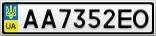 Номерной знак - AA7352EO