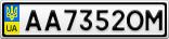 Номерной знак - AA7352OM