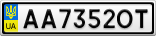 Номерной знак - AA7352OT