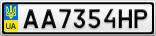 Номерной знак - AA7354HP