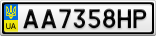 Номерной знак - AA7358HP