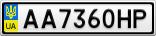 Номерной знак - AA7360HP