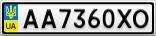 Номерной знак - AA7360XO