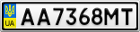Номерной знак - AA7368MT