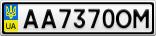 Номерной знак - AA7370OM