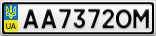 Номерной знак - AA7372OM