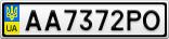 Номерной знак - AA7372PO