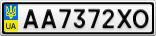 Номерной знак - AA7372XO