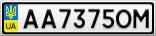 Номерной знак - AA7375OM