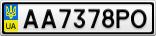 Номерной знак - AA7378PO
