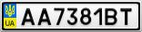 Номерной знак - AA7381BT