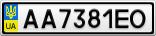 Номерной знак - AA7381EO