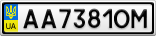 Номерной знак - AA7381OM