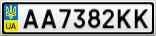 Номерной знак - AA7382KK