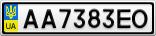 Номерной знак - AA7383EO
