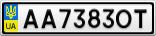 Номерной знак - AA7383OT