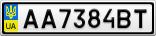 Номерной знак - AA7384BT