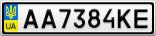 Номерной знак - AA7384KE