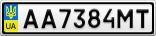 Номерной знак - AA7384MT
