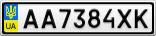 Номерной знак - AA7384XK