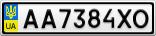 Номерной знак - AA7384XO