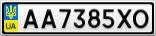 Номерной знак - AA7385XO