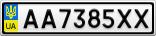 Номерной знак - AA7385XX