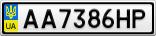 Номерной знак - AA7386HP