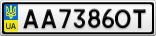 Номерной знак - AA7386OT