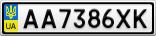 Номерной знак - AA7386XK