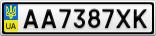 Номерной знак - AA7387XK