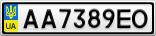 Номерной знак - AA7389EO