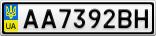 Номерной знак - AA7392BH