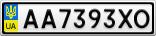 Номерной знак - AA7393XO