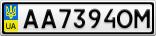Номерной знак - AA7394OM