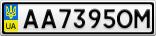Номерной знак - AA7395OM