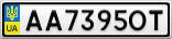 Номерной знак - AA7395OT