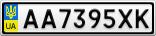Номерной знак - AA7395XK
