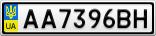 Номерной знак - AA7396BH