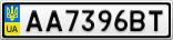 Номерной знак - AA7396BT