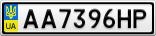 Номерной знак - AA7396HP