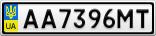 Номерной знак - AA7396MT