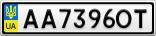 Номерной знак - AA7396OT