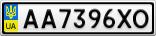 Номерной знак - AA7396XO