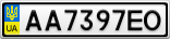 Номерной знак - AA7397EO